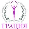 Премия в области красоты и здоровья ГРАЦИЯ