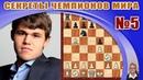 Карлсен Винантс Секреты чемпионов мира №5 Игорь Немцев Обучение шахматам