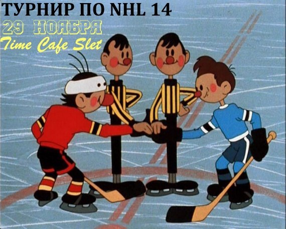 Афиша Воскресенск Воскресенский Турнир по NHL