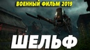 Фильм 2019 бежал с концлагеря ** ШЕЛЬФ ** Русские военные фильмы 2019 новинки HD