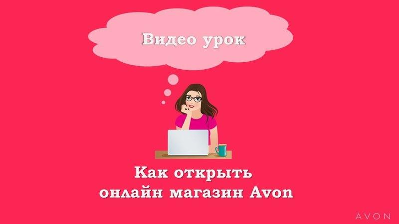 Как открыть Онлайн магазин Avon