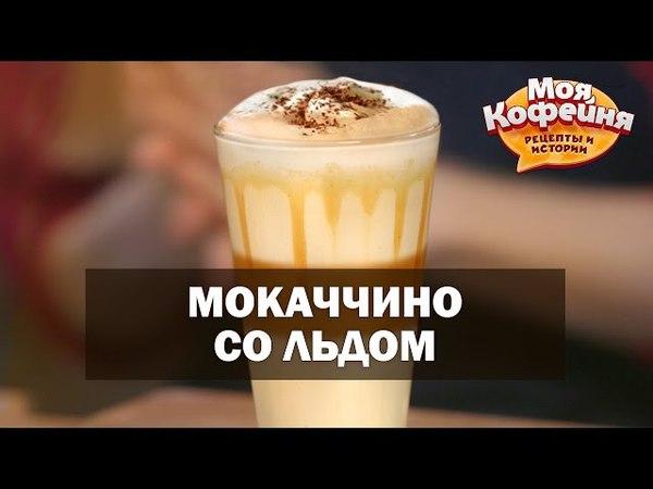 Как сделать Мокаччино со Льдом Рецепт от Моя Кофейня и JS Barista Training Center