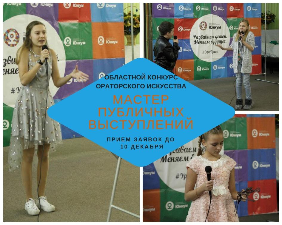 Афиша Екатеринбург Мастер публичных выступлений - 2019