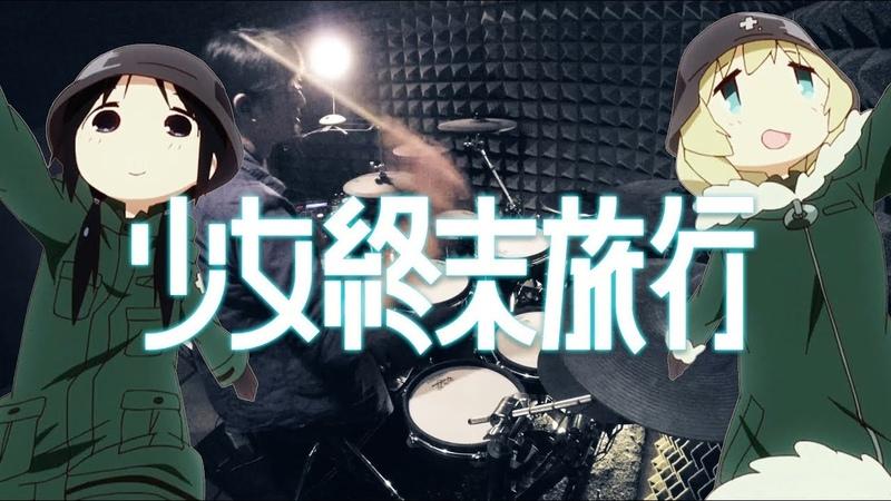 【少女終末旅行】動く、動く フルを叩いてみたGirls Last Tour Shoujo Shuumatsu Ryokou Opening Ugoku, Ugoku Full drum cover