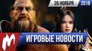 Игромания! ИГРОВЫЕ НОВОСТИ, 26 ноября (Diablo IV, The Walking Dead, Gathering Storm, Cyberpunk 2077)