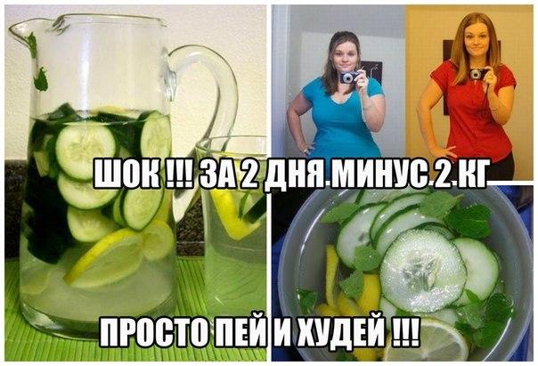 Как сделать напиток в домашних условиях для похудения