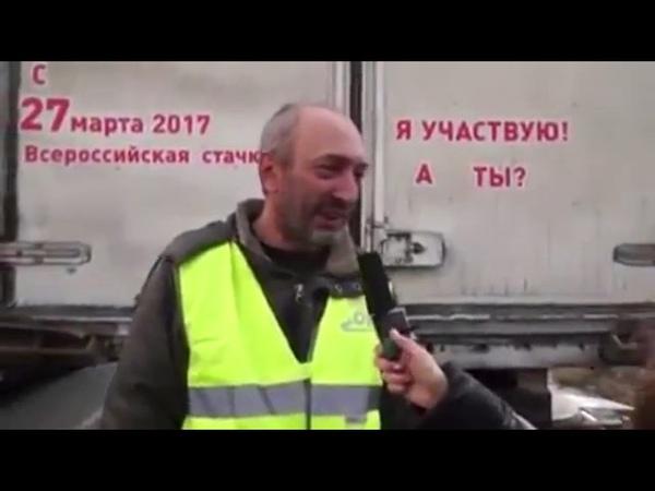 Меня восторгает духовная скрепа россии божественная коррупция Участник стачки дальнобойщиков