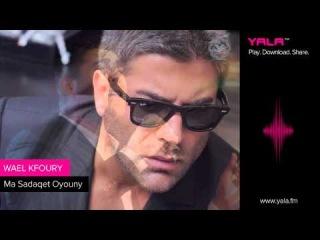 Wael Kfoury - Ma Sadaqet Oyouny / وائل كفوري - ما صدقت عيوني