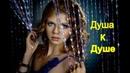 Красивая песня о Любви Послушайте Сергей Трунов - Душа к душе