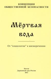 Ефимов В.А. Мёртвая вода