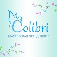 Мастерская праздников COLIBRI