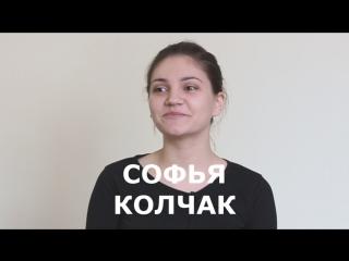 Школа Радио. Москва. Софья Колчак