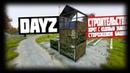 DayZ Standalone v1 0 Гайд по строительство Ворот и Сторожевой Башни