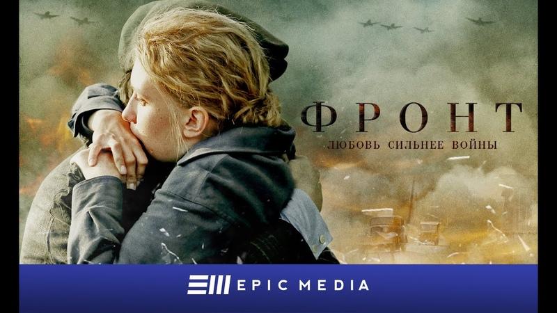 ФРОНТ Серия 1 Военный детектив