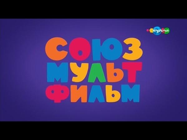 Союзмультфильм на канале Карусель (Карусель, апрель 2018) Анонс