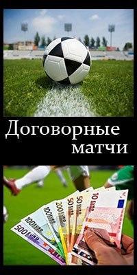 Договорные матчи по спорту на сегодня [PUNIQRANDLINE-(au-dating-names.txt) 51