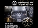 Пивоварня Пинта на Казанском фестивале крафта