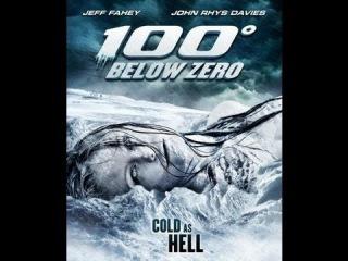 100 градусов ниже нуля трейлер (2013) kinoprogames.ucoz.ua
