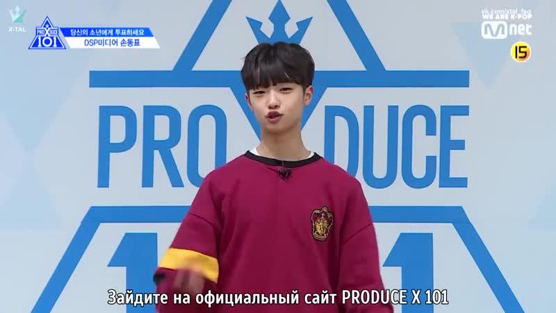 [X-TAL] PRODUCE X 101 DSP Media I Сон Донпё @ PR-видео [рус.саб]