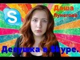 Девушка в Skype.