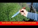 Нож Форель реплика диверсионного ножа