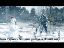 Иван Куркин - Вот вам, уроды, и Новый год