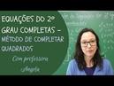 Equações do 2º Grau Completas - Completar Quadrados - Professora Angela