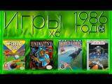 Игры 1986 года x6 Tehkan World Cup, Uninvited, World Games, Zanac REG# 21