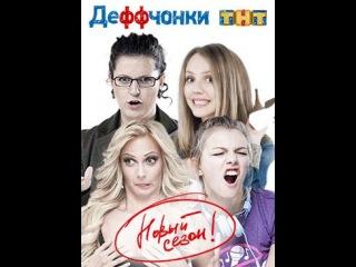 Документальный фильм «Деффчонки. Фильм о сериале.»