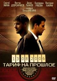 Тариф на прошлое (Сериал 2013)