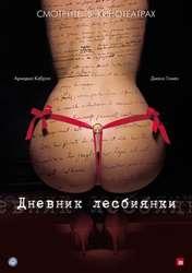 Фильм Элоиза / Дневник лесбиянки / Eloise