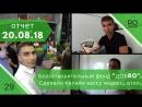 """Бизнес-отчет 20.08.18 Благотворительный фонд """"ДОБRO"""". Сделали онлайн кассу (Яндекс.касса, Атол, Налоговая)"""