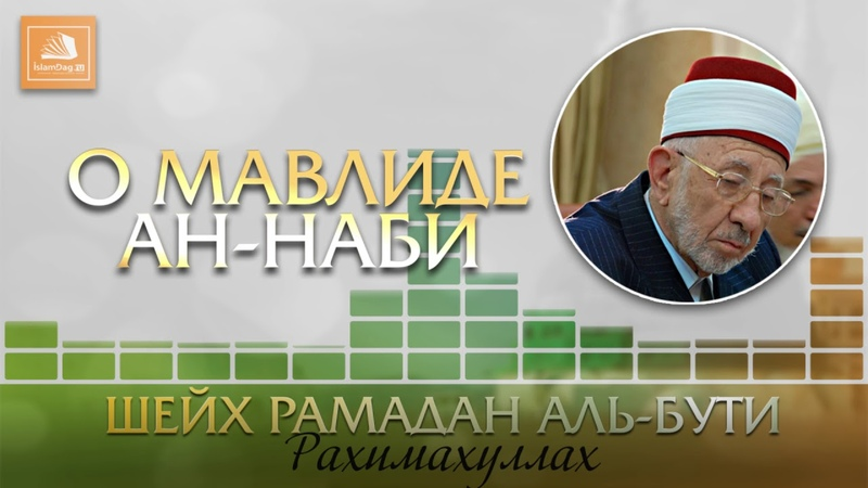 Шейх Рамадан Аль-Бути (рахимахуллах) о мавлиде.