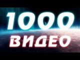 1000 ВИДЕО НА КАНАЛЕ! НОВАЯ КОНЦОВКА РОЛИКОВ!