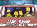 Симпсоны в прямом эфире! LIVE