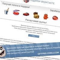 Подарок бесплатно - Сайт халявы! 26