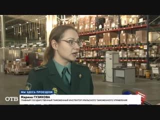 Лемуры прошли таможенный контроль в Екатеринбурге