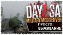 DayZ SA MILITARY MOD SERVER - ПРОСТО ВЫЖИВАНИЕ 145 [Стрим 1080p 60HD] No Comme
