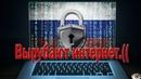 Принят закон о «суверенном интернете»КПРФ и другие Фракции-против Единая Россия-За..ИТОГ