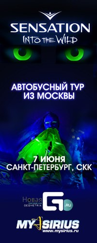SENSATION INTO THE WILD В SPb!!!
