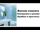 Моя ванная комната Планировка и дизайн Ошибки и просчеты ванная дизайнинтерьера дизайнванной
