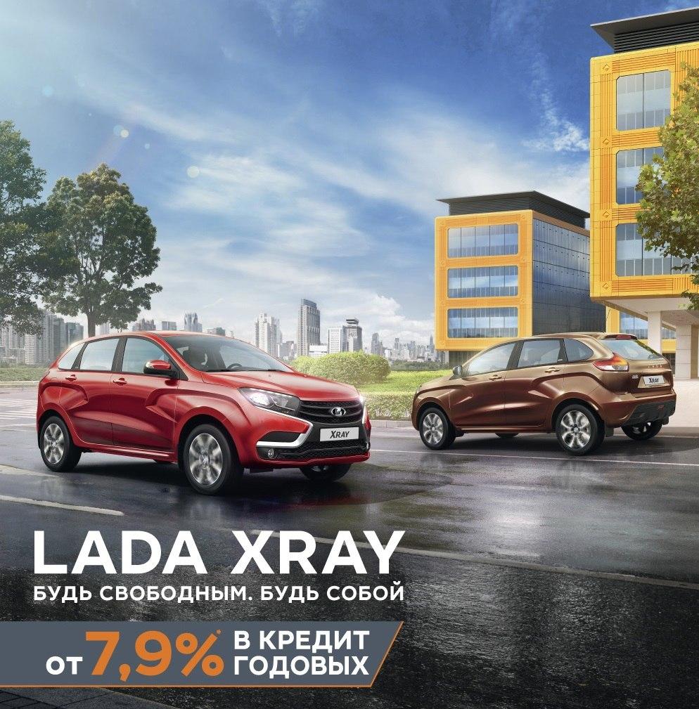 LADA XRAY в кредит от 7,9%