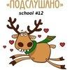 Подслушано в МОУ СОШ №12 г.Серпухов