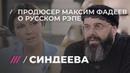 Максим Фадеев про Басту, Фейса и Oxxxymiron [RapNews]