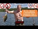 Новый закон о рыбалке 2019. Штрафы за рыбалку 2019, нормы вылова и размера. Лицензии на рыбалку