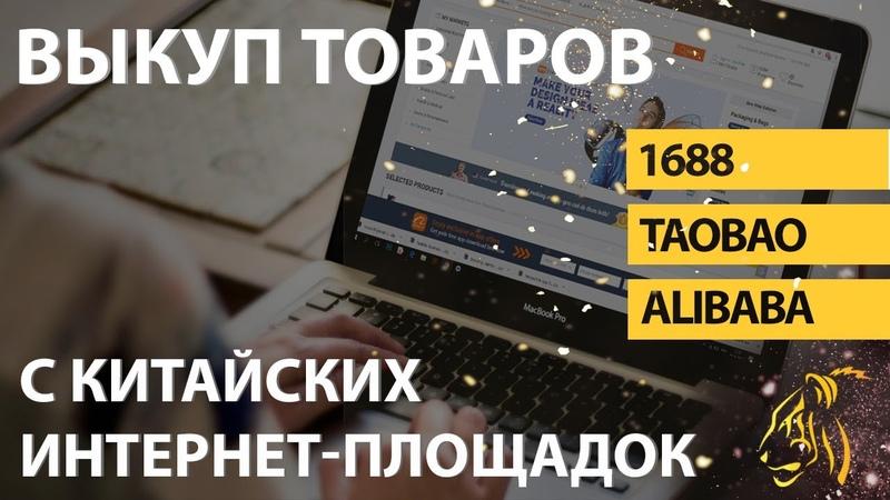 Выкуп товаров с китайских сайтов. Посредник 1688.com taobao.com alibaba.com