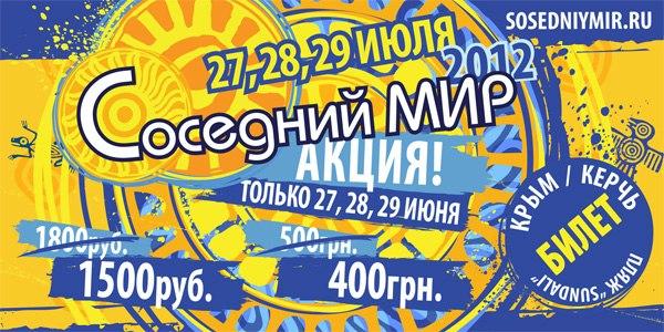АКЦИЯ! Фестиваль «Соседний мир» 2012.