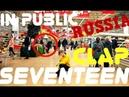 [KPOP IN PUBLIC CHALLENGE RUSSIA] SEVENTEEN (세븐틴) - 박수 (CLAP) Dartelion Dance Cover