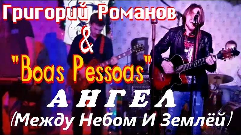 Григорий Романов Boas Pessoas Ангел Live 2018