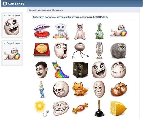 Фейк подарки вконтакте | [Infoclub.PRO]